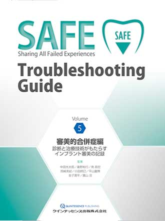SAFE Troubleshooting Guide Volume 5